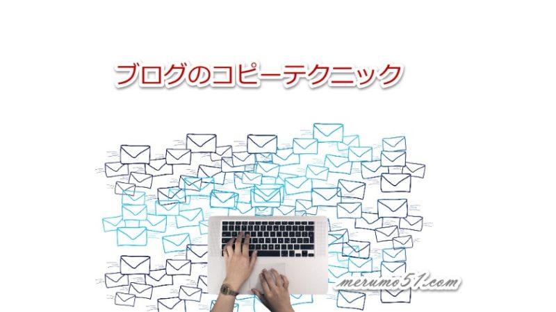 ブログのコピーテクニック