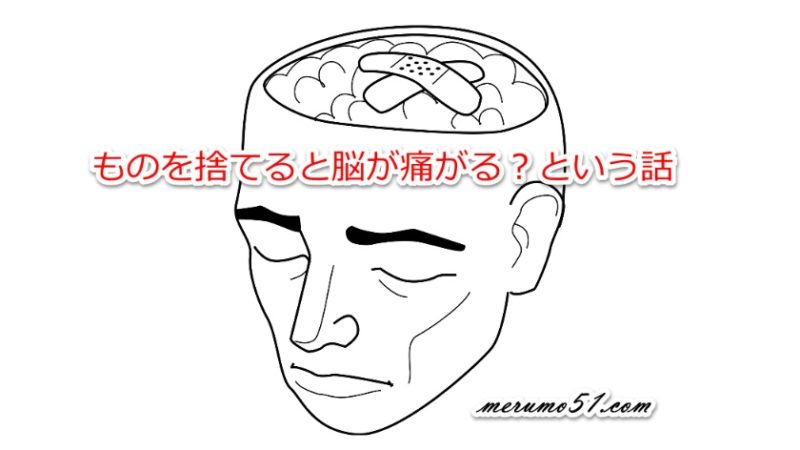 ものを捨てると脳が痛がる?という話