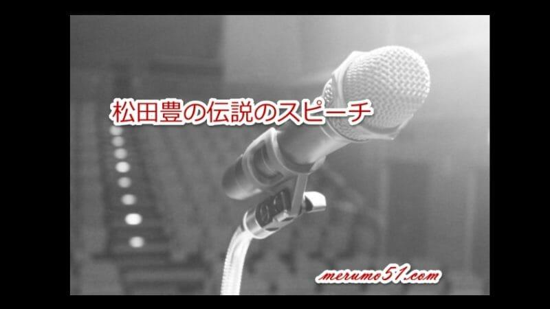 メンター松田豊の伝説のスピーチ
